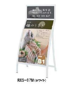 ファースト RXS-67M (B1サイズ) フロアーサイン【屋内・片面】