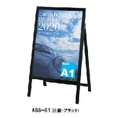 ファースト ASS-81 (A1サイズ) フロアーサイン【屋内・片面】