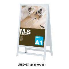 ファースト AWS-81 (A1サイズ) フロアーサイン【屋内・両面】