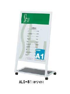 ファースト ALS-81 (A1サイズ) フロアーサイン【屋内・片面】