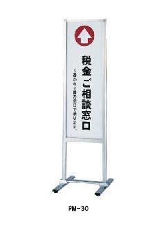 ファースト PM-30 フロアーサイン【屋内・両面】