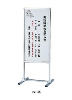ファースト PM-45 フロアーサイン【屋内・両面】