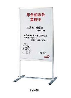 ファースト PM-60 フロアーサイン【屋内・両面】