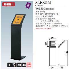 ファースト SLK-21M (ブラック) A4タテ スリムサイン【屋内・片面】