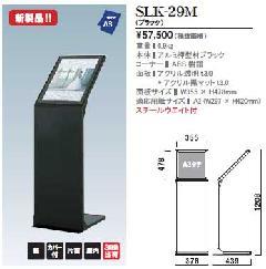 ファースト SLK-29M (ブラック) A3タテ スリムサイン【屋内・片面】
