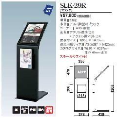 ファースト SLK-29R (ブラック) A3タテ スリムサイン【屋内・片面】