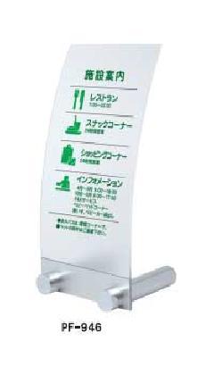 ファースト PF-946 フロアーサイン【屋内・片面】