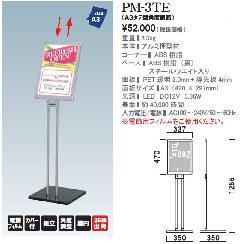ファースト PM-3TE (A3タテ型角度調節) LEDスタンド・SPライト【屋内】
