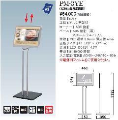 ファースト PM-3YE (A3ヨコ型角度調節) LEDスタンド・SPライト【屋内】