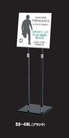ファースト SS-49L (ブラック) LEDライトスタンド【屋内・片面】