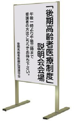 TOKISEI メッセージスタンド ホワイトボード  WMS600×900K(片面)