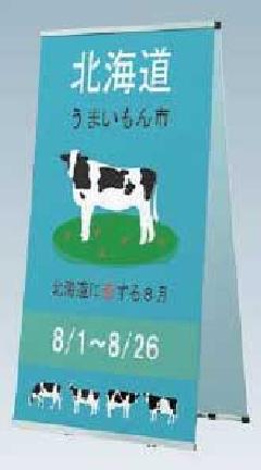 ファースト QC-90W バナースタンド【屋内・両面】