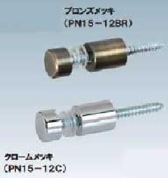ファースト PN15-12 φ12タイプ PN 丸型壁付けポピック 【屋内】 PN15-12C【真鍮クロームメッキ】