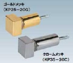 ファースト KP 角型壁付けポピック 正方形タイプ 【屋内】 KP35-20G【真鍮ゴールドメッキ】