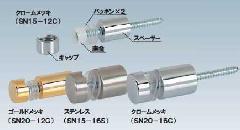 ファースト SN15-12 サインナット 【屋内】 SN15-12C【真鍮クロームメッキ】