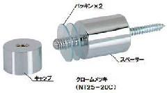 ファースト φ12 ボルトタイプ NT 壁付けボルトポピック 【屋内】 NT20-12C【真鍮クロームメッキ】