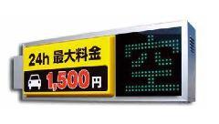 タテヤマアドバンス パーキングサイン PS-30-V LED表示【赤「満」・緑「空」】