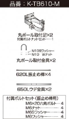 オプション K-TB610-M W610シリーズ 100丸ポール用セット