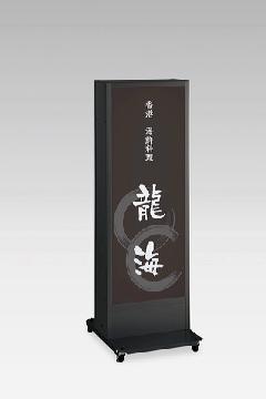 タテヤマアドバンス ADO-930N�UE-LED ブラック+ パンフレットラック 大 【1個】 アドフレームサイン・LED電飾スタンド【屋外・両面】