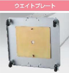 タテヤマアドバンス ADO900Nシリーズ用 ウエイトプレート オプションパーツ