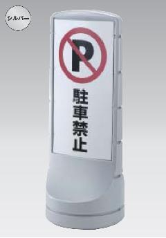 タテヤマアドバンス 樹脂スタンド PEO-120 【ホワイト】無地表示面付 両面