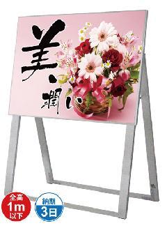 TOKISEI ワンタッチポスタースタンド看板 B2横 片面 DOYA1-B2YK 【屋内】
