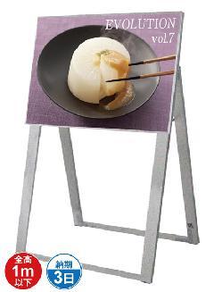 TOKISEI ワンタッチポスタースタンド看板 A2横 片面 DOYA1-A2YK 【屋内】