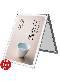 TOKISEI ポスター用スタンド看板B1L 両面 PSSK-B1LRW(白)&ゴールドビス