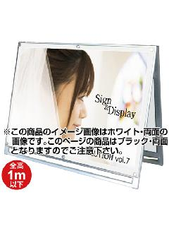 TOKISEI ポスター用スタンド看板A0YL両面 PSSK-A0YLRB(黒)&ゴールドビス