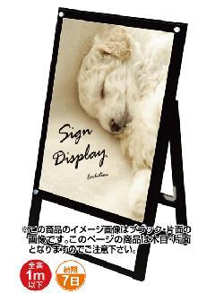 TOKISEI ブラックポスター用スタンド看板 B2 片面 BPSSK-B2KM(木目)&シルバービス