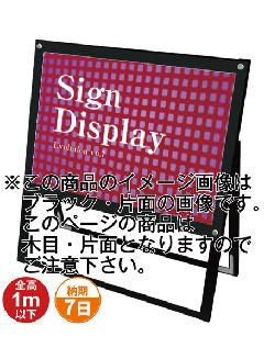 TOKISEI ブラックポスター用スタンド看板 A1横 片面 BPSSK-A1YKM(木目)&ゴールドビス