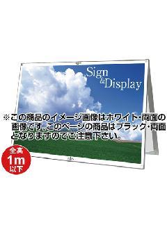 TOKISEI ポスター用スタンド看板 B0 横 ロウ 両面 ハーフ PSSK-B0YLRHB(黒)&シルバービス