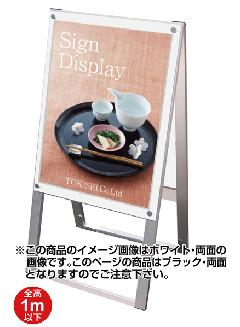 TOKISEI ポスター用スタンド看板セパレートポケットA2両面  PSSKSP-A2RB(ブラック)