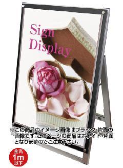 TOKISEI ポスター用スタンド看板セパレートポケットA1片面 Lowタイプ  PSSKSP-A1LKW(ホワイト)