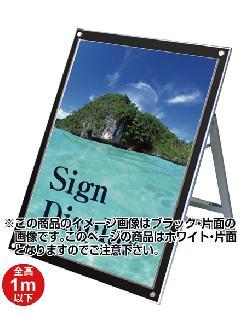 TOKISEI ポスター用スタンド看板セパレートポケットB1片面 Lowタイプ  PSSKSP-B1LKW(ホワイト)