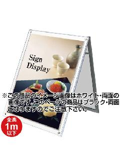 TOKISEI ポスター用スタンド看板セパレートポケットB1両面 Lowタイプ  PSSKSP-B1LRB(ブラック)