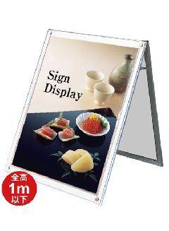 TOKISEI ポスター用スタンド看板セパレートポケットB1両面 Lowタイプ  PSSKSP-B1LRW(ホワイト)
