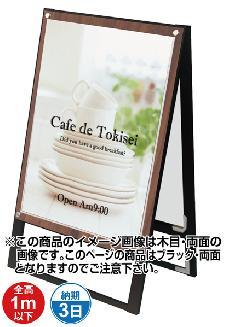 TOKISEI ブラックポスター用スタンド看板セパレートポケットB2両面  BPSSKSP-B2RB(ブラック)