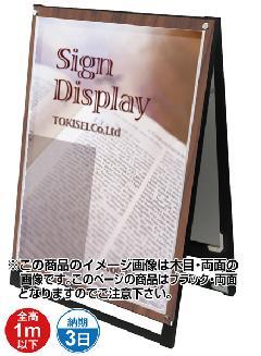TOKISEI ブラックポスター用スタンド看板セパレートポケットA1ロウ両面  BPSSKSP-A1LRB(ブラック)