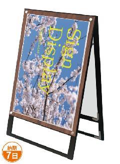 TOKISEI ブラックポスター用スタンド看板セパレートポケットA1両面  BPSSKSP-A1RW(木目)