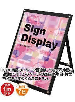 TOKISEI ブラックポスター用スタンド看板セパレートポケットB1ロウ片面  BPSSKSP-B1LKW(木目)