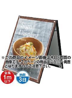 TOKISEI ブラックポスター用スタンド看板セパレートポケットB1ロウ両面  BPSSKSP-B1LRB(ブラック)
