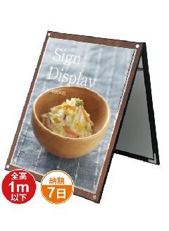 TOKISEI ブラックポスター用スタンド看板セパレートポケットB1ロウ両面  BPSSKSP-B1LRW(木目)