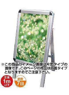 TOKISEI PSKLED-B2R オープンパネルスタンド看板LED B2両面【屋内用】