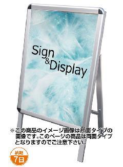 TOKISEI PSKLED-B1R オープンパネルスタンド看板LED B1両面【屋内用】