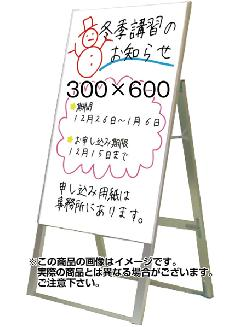 TOKISEI スタンド看板 WSK300×600K 片面ホワイトボード