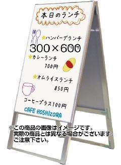 TOKISEI スタンド看板 WSK450×600R 両面ホワイトボード