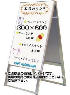 TOKISEI スタンド看板 WSK600×900R 両面ホワイトボード