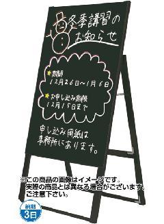 TOKISEI ブラックボードスタンド看板 BSK300×600K 【片面】