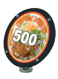 TOKISEI CUMSC-A4B/CUMSC-A4BW カウンターモアイスタンドサークルA4